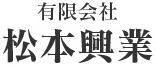 鋼構造物製造、機械器具設置・解体、ホイスト&走行レールのことなら愛知県知多郡東浦町の松本興業にお任せ下さい。